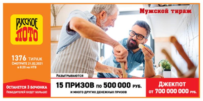 Тираж 1376 Русского лото