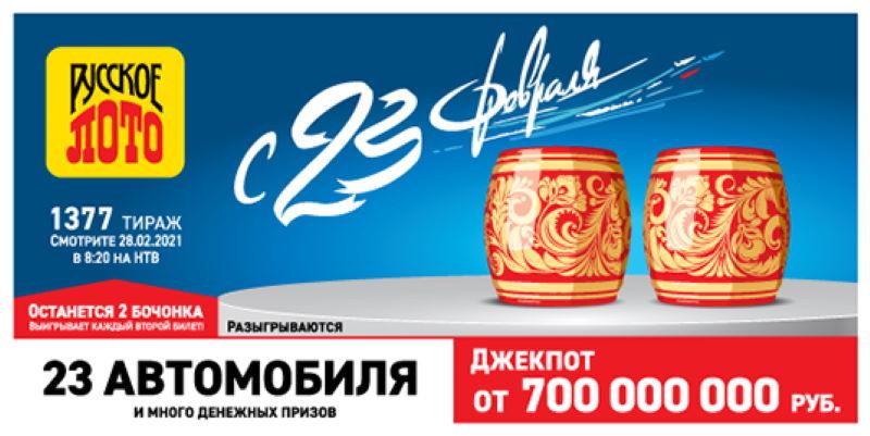 Тираж 1377 Русского лото