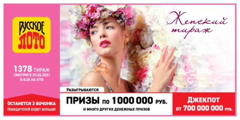 Тираж 1378 Русского лото