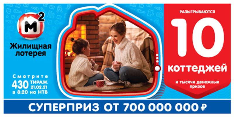 Тираж 430 Жилищной лотереи