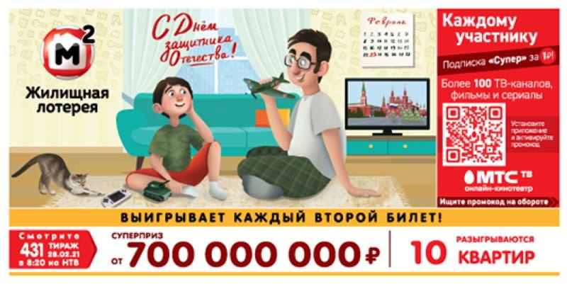 Тираж 431 Жилищной лотереи