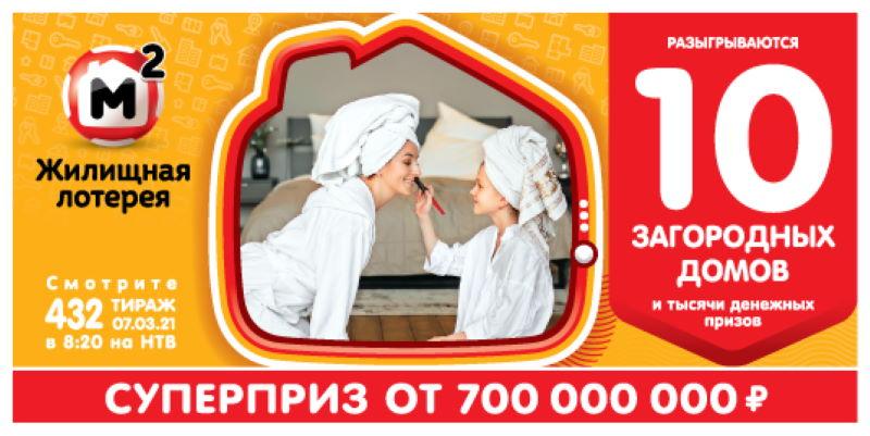 Тираж 432 Жилищной лотереи