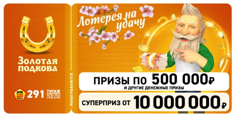 Тираж 291 Золотой подковы