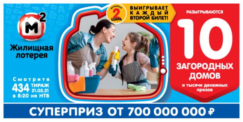 Тираж 434 Жилищной лотереи