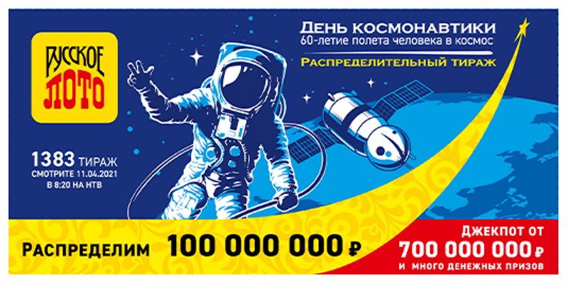 Тираж 1383 Русского лото