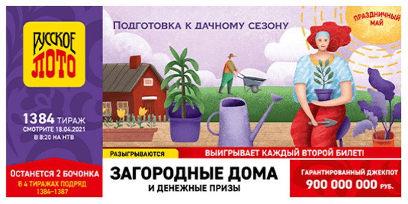 Тираж 1384 Русского лото