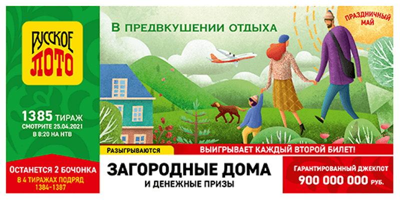 Тираж 1385 Русского лото