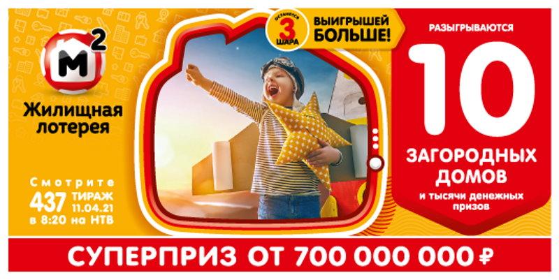Тираж 437 Жилищной лотереи