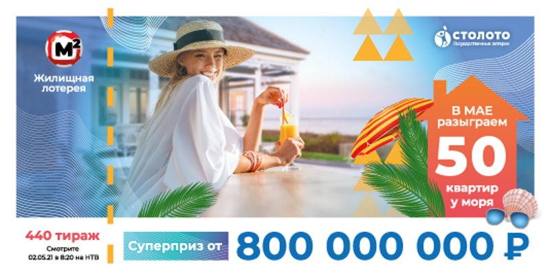 Тираж 440 Жилищной лотереи