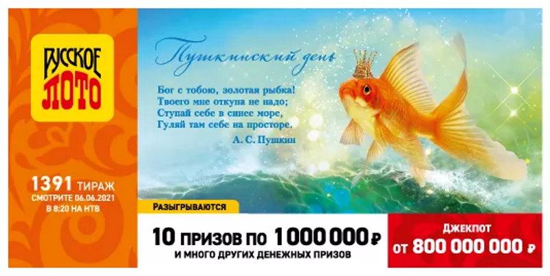 Тираж 1391 Русского лото