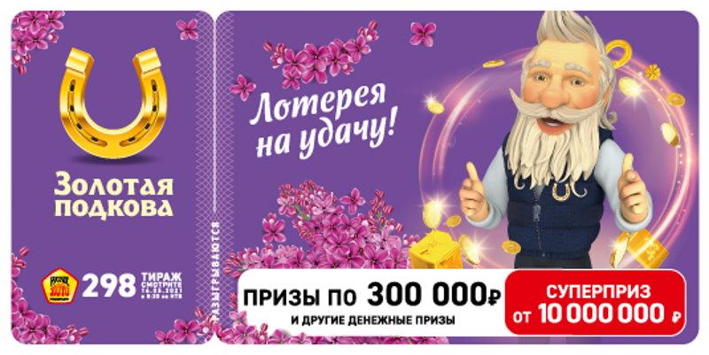 Тираж 298 Золотой подковы
