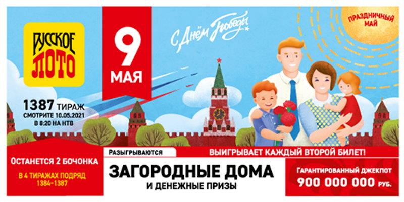 Тираж 1387 Русского лото