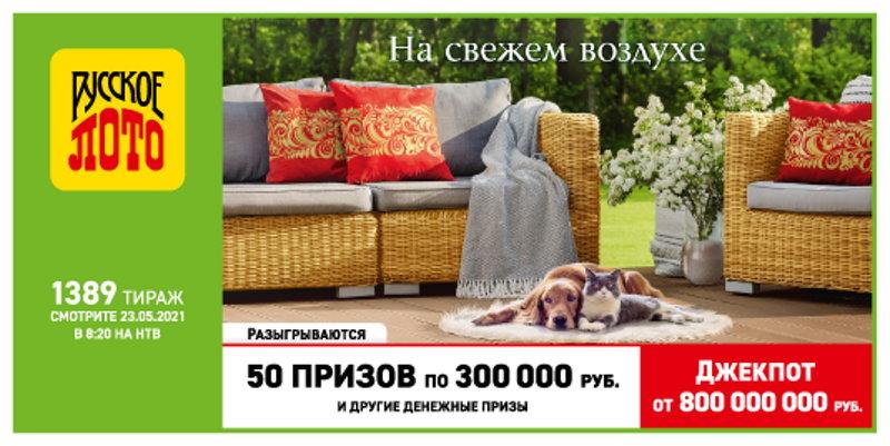 Тираж 1389 Русского лото