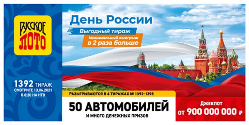Тираж 1392 Русского лото