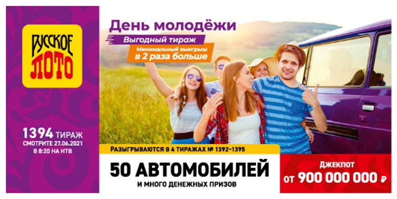 Тираж 1394 Русского лото