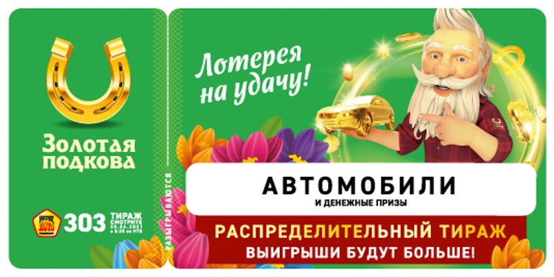 Тираж 303 Золотой подковы