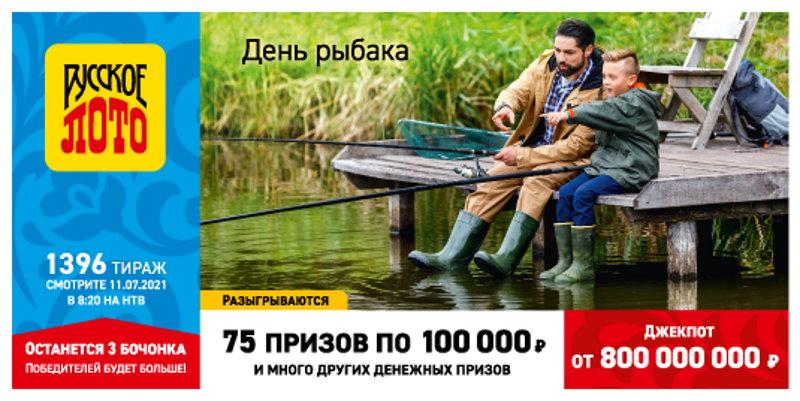 Тираж 1396 Русского лото