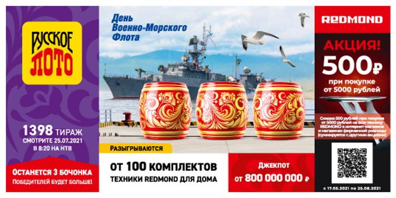 Тираж 1398 Русского лото
