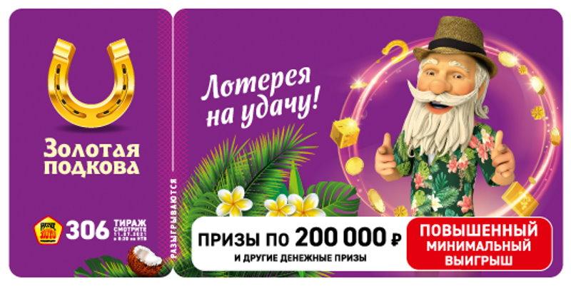 Тираж 306 Золотой подковы