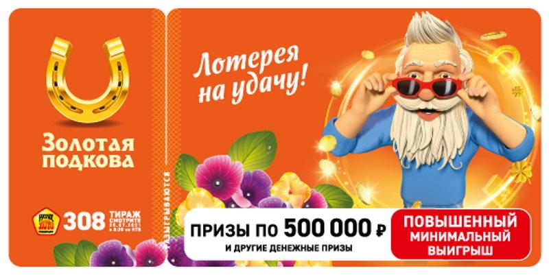 Тираж 308 Золотой подковы