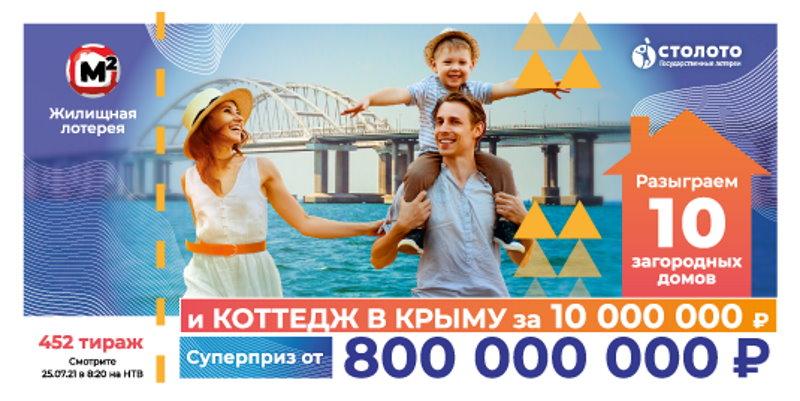 Тираж 452 Жилищной лотереи