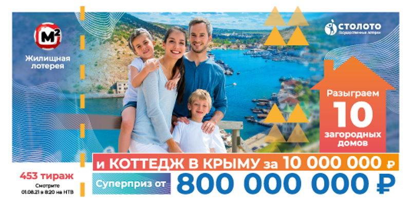 Тираж 453 Жилищной лотереи