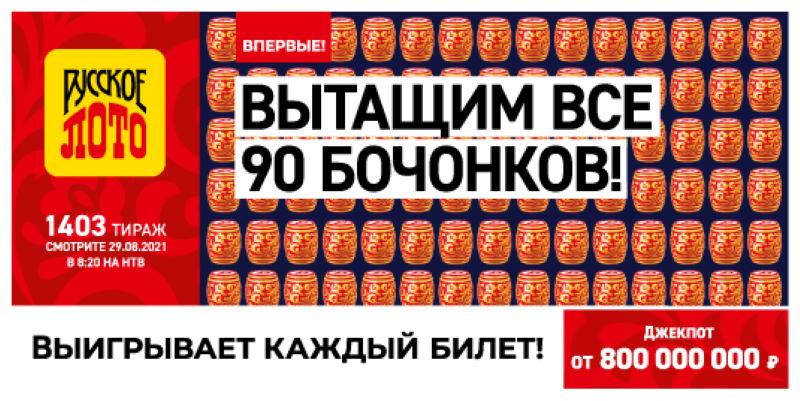 Тираж 1403 Русского лото