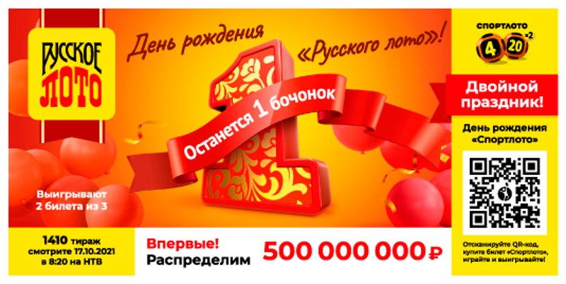 Тираж 1410 Русского лото